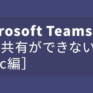Microsoft Teamsで画面共有ができない時の設定方法[Mac編]