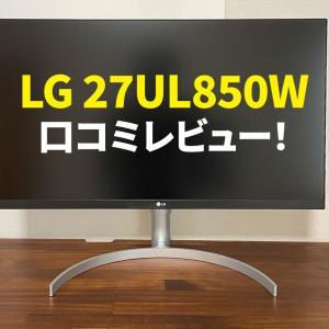 LGの27型4K液晶ディスプレイ 27UL850Wが届いたので口コミレビュー!