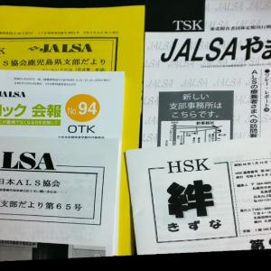日本ALS協会 各支部の会報