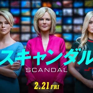 U-NEXTで最新の映画を見る(7)シャーリーズ・セロン出演「スキャンダル」