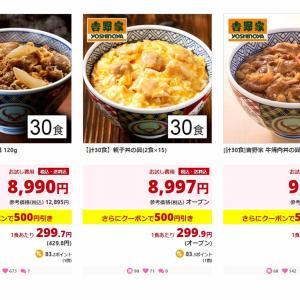 吉野家と松屋のレトルト食品がお得な価格で