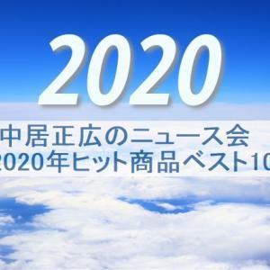 中居正広のニュースな会 2020年ヒット商品ベスト10 爆売れした商品は?