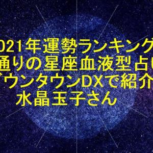 2021年運勢ランキング48通りの星座血液型占い|ダウンタウンDXで紹介!|水晶玉子さん