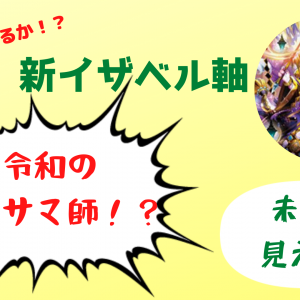 【ヴァンガード】ざっくり解説!新イザベル軸
