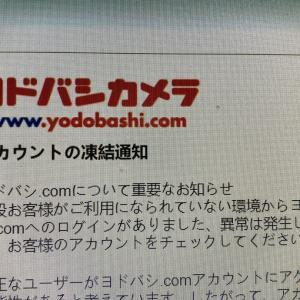 ヨドバシカメラ ドットコム から日本語のおかしい文章で...
