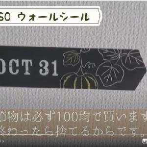 ダイソー&3coins♡白いインテリアに合うハロウィンの購入品