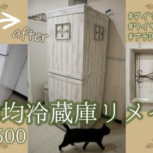 【100均DIY】ワンランク上の冷蔵庫リメイク♡ワイヤークラフトの作り方も♡ナチュラルインテリア