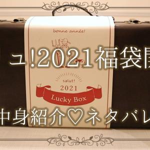 【2021福袋中身ネタバレ】サリュ¥2000トランク福袋開封♡再入荷商品の紹介も♡salut!