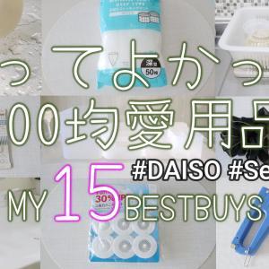 【100均購入品】買ってよかった!まとめ15選♡長年愛用しているダイソー&セリアのオススメ商品