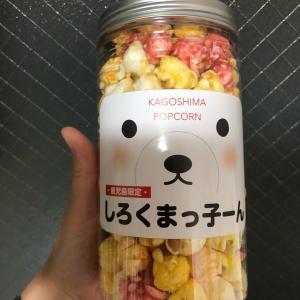 お菓子でほっこり幸せタイム -福岡 エステ-
