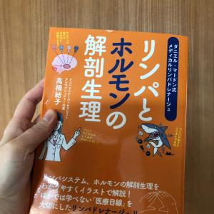 デトックスと免疫力 -福岡 リンパマッサージ-