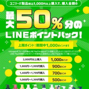 【ユニリーバ】100%還元で買う方法