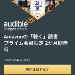 Amazon【オーディブル】2ヶ月無料(^-^)