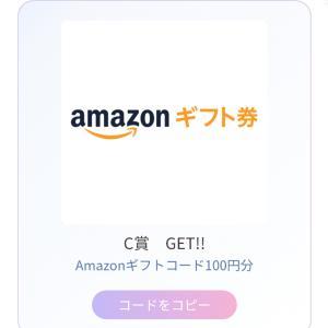 Simeji【当選】アマギフ100円