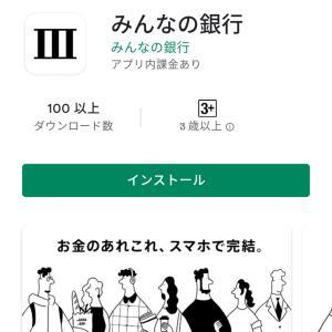 【みんなの銀行】1000円頂ける✨