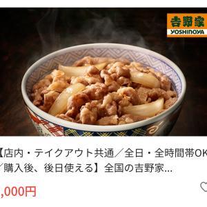 【84%off】吉野家、すかいらーく、ケンタッキー  実質166円で1000円分いただきます!