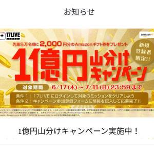 17LIVE【2,000円】Amazonギフト券貰えちゃう!?