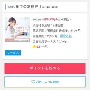 無料webレッスンで【2,000円】頂けます