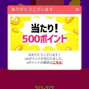 Qoo10【当選報告】500ポイント当たり