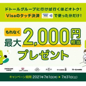 2,000円実質タダ【ドトール】三井住友カード