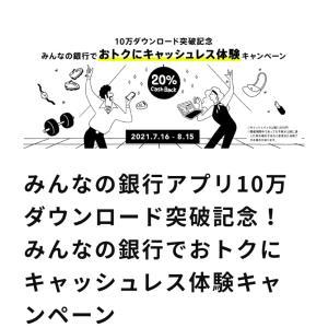 20%還元【みんなの銀行】1000円GET