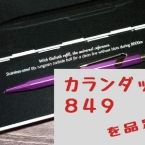 カランダッシュ849を品定め【スイスメイドのかっこいいボールペン】