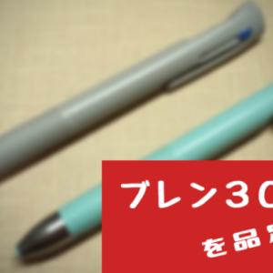 ゼブラ ブレン3Cを品定め【デザインとコスパに優れたペン】