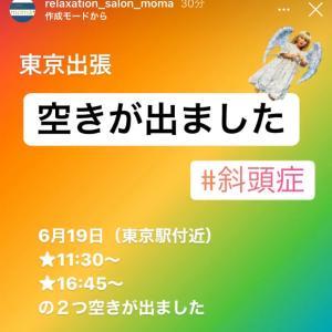 6月19日(土)東京駅付近、頭蓋骨調整の空きが出ました!