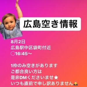 【 moma頭蓋骨調整出張】 広島8/2、博多8/3募集中!