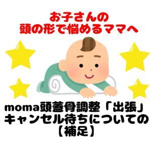 【 moma頭蓋骨調整】出張キャンセル待ちについての補足