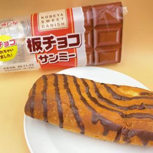 板チョコ+生地がふっくらになって本家を脅かす食べやすさになった?関西のソウルパン。