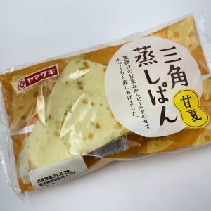 ボリュームある蒸しパンからペタっ!甘い甘夏みかん#三角蒸しパン #ヤマザキパン #山崎...