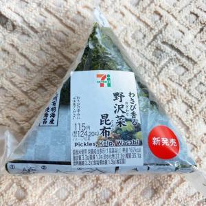 野沢菜の食感がわさびの、ツ〜ンを鮮明にしてる!#セブンイレブン #コンビニおにぎり ...