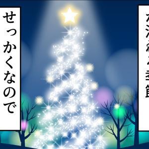 第14話 クリスマス特別レッスン