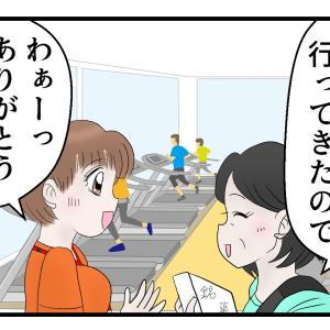 第18話 おみやげ②