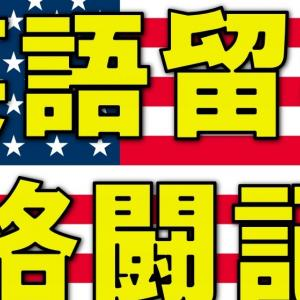 【英語留学格闘記12話】TOEICに狂う日々