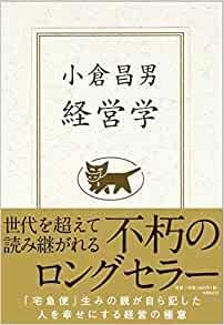 棋士羽生氏とヤマト運輸小倉氏の言葉はなぜ普遍的なのか