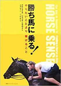 【書評】アル ライズ/ジャック トラウト「勝ち馬に乗る! やりたいことより稼げること」
