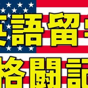 【英語留学格闘記13】2度目のTOEICを受ける