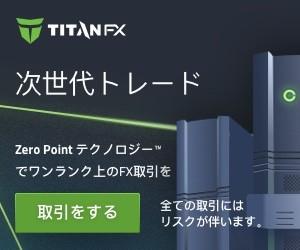 最大レバレッジ500倍【TITAN-FX】57通貨ペア・20CFD・ロスカット水準20%