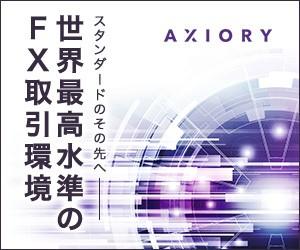 最大レバレッジ400倍 【AXIORY】62通貨ペア・19CFD・ロスカット水準20%