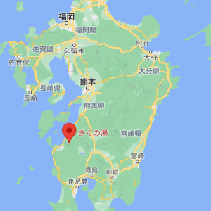 【温泉】九州Ver4 湯の鶴温泉 きくの湯¥100