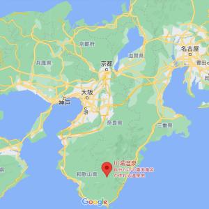 【温泉】和歌山県の山間に川底から湧き出る素晴らしい温泉 川湯温泉