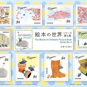 絵本の世界シリーズ第4集は11/27から発売!スイミーやフレデリックなど