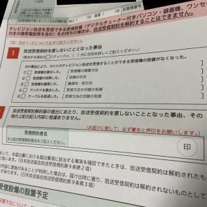 2020年11月:NHK解約の手順②|解約届が届いた編