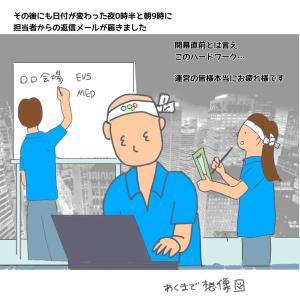 東京オリンピックボランティア体験記14 再配置