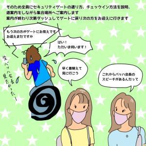 オリンピックボランティア体験記26