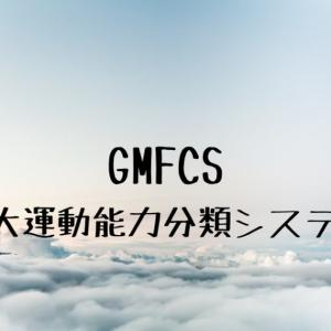 GMFCS:粗大運動能力分類システムの使用方法