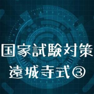 【国家試験対策】遠城寺式・乳幼児分析的発達検査法③