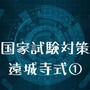 【国家試験対策】遠城寺式・乳幼児分析的発達検査法①